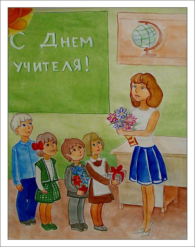 Рисунок на тему любимая учительница