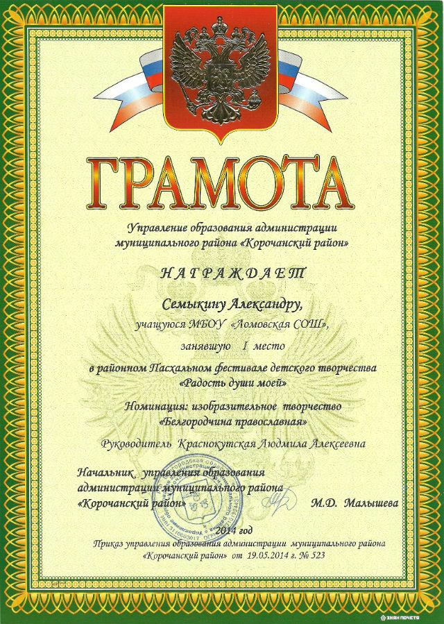 Грамота Семыкиной