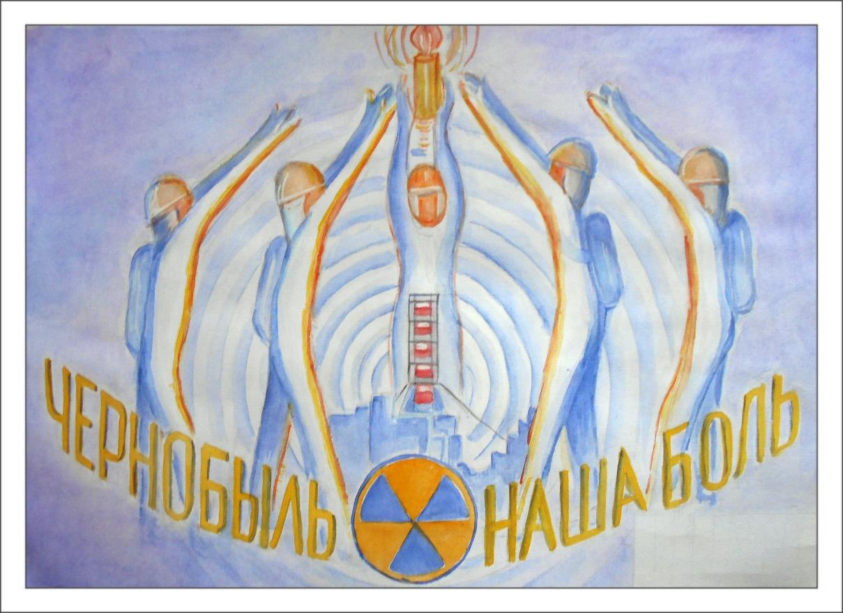 « Чернобыль »
