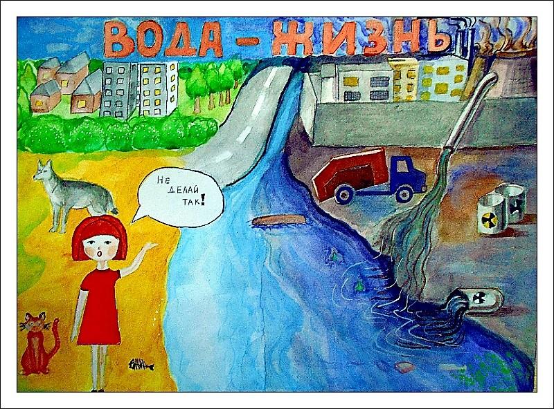 «Вода – жизнь» Гордиенко Анастасия