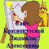 Персональный сайт Ктаснокутской Людмилы Алексеевны
