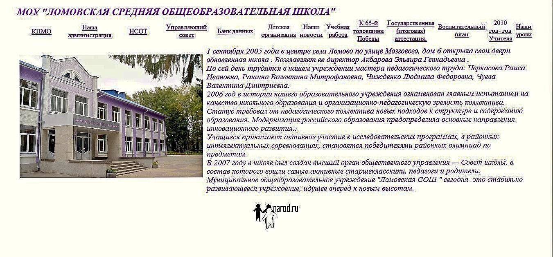 Сайт Ломовской СОШ