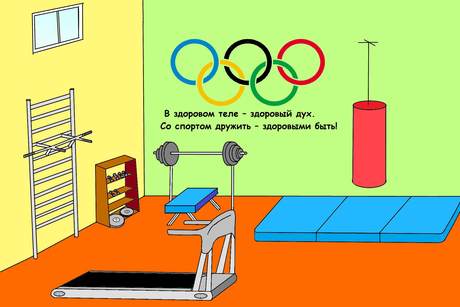 ПРОЕКТ «Детская спортивно - оздоровительная комната в МБОУ «Ломовская СОШ»